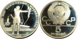 5 рублей 1980 СССР — Стрельба из лука — ММД — серебро Proof Пруф