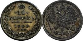 10 копеек 1909 Царская Россия — СПБ ЭБ — серебро