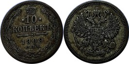 10 копеек 1909 Царская Россия — СПБ ЭБ — серебро №1
