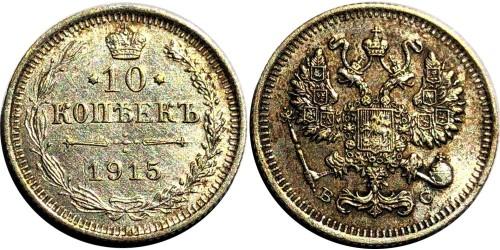 10 копеек 1915 Царская Россия — ВС — серебро