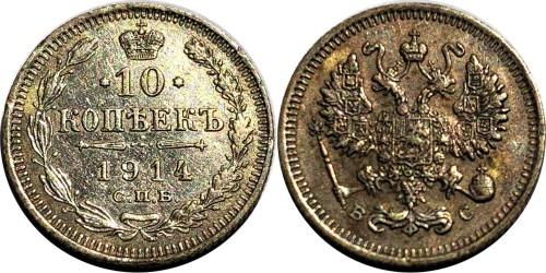 10 копеек 1914 Царская Россия — СПБ ВС — серебро