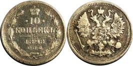 10 копеек 1898 Царская Россия — СПБ АГ — серебро