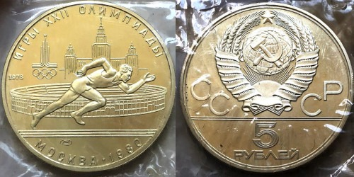 5 рублей 1978 СССР — Бег — ЛМД — серебро Proof Пруф