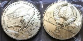 5 рублей 1978 СССР — Плавание — ЛМД — серебро Proof Пруф