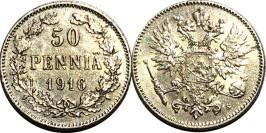 50 пенни 1916 Финляндия — серебро