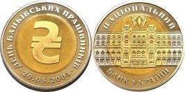 Монетовидный жетон НБУ 2004 Украина — День банковских работников