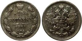 15 копеек 1901 Царская Россия — СПБ — ФЗ — серебо