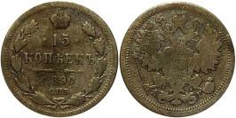 15 копеек 1890 Царская Россия — СПБ — АГ — серебро