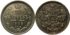 15 копеек 1908 Царская Россия — СПБ — ЭБ — серебро № 3