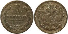 15 копеек 1900 Царская Россия — СПБ — ФЗ — серебро