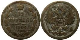 15 копеек 1904 Царская Россия — СПБ — АР — серебро № 1