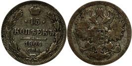 15 копеек 1904 Царская Россия — СПБ — АР — серебро № 2