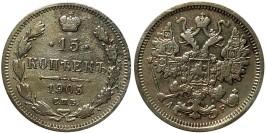 15 копеек 1905 Царская Россия — СПБ — АР — серебро № 1