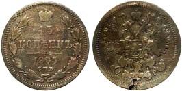 15 копеек 1905 Царская Россия — СПБ — АР — серебро