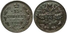 15 копеек 1909 Царская Россия — СПБ — ЭБ — серебро № 1