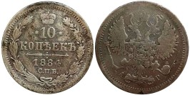 10 копеек 1884 Царская Россия — СПБ АГ — серебро