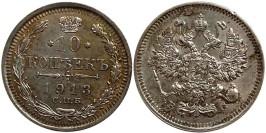 10 копеек 1913 Царская Россия — СПБ ВС — серебро № 1