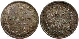 10 копеек 1916 Царская Россия — ВС — серебро № 1