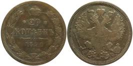 20 копеек 1890 Царская Россия — СПБ АГ — серебро