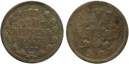 20 копеек 1874 Царская Россия — СПБ НI — серебро