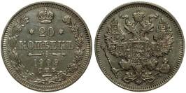 20 копеек 1909 Царская Россия — СПБ ЭБ — серебро № 1