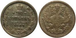 20 копеек 1903 Царская Россия — СПБ АР — серебро № 1
