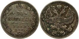 20 копеек 1913 Царская Россия — СПБ ВС — серебро