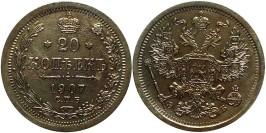 20 копеек 1907 Царская Россия — СПБ ЭБ — серебро