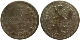 20 копеек 1904 Царская Россия — СПБ АР — серебро