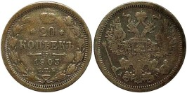 20 копеек 1903 Царская Россия — СПБ АР — серебро