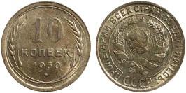 10 копеек 1930 СССР — серебро № 1