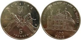 5 гривен 2000 Украина — 100 лет Львовскому театру оперы и балета (уценка)
