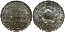 15 копеек 1928 СССР — серебро № 1