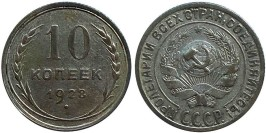 10 копеек 1928 СССР — серебро — разновидность шт. 4 — серп короткий, полюс вправо №1