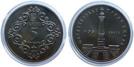 5 гривен 1999 Украина — 500-летие Магдебургского права Киева (уценка) №1