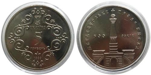 5 гривен 1999 Украина — 500-летие Магдебургского права Киева (уценка) №2