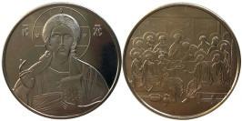 Памятная медаль — Иисус Христос (Тайная вечеря) — Ісус Христос (Тайна вечеря)