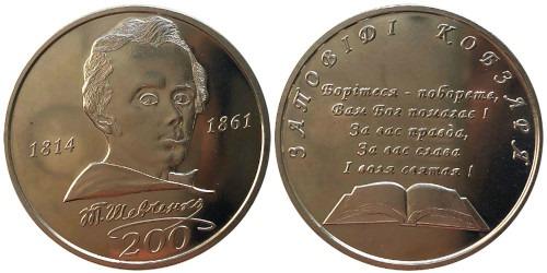 Памятная медаль — Т. Г. Шевченко — 200 лет — Т. Г. Шевченко — 200 років