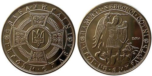 Памятная медаль 2014 Украина — Небесная сотня — Небесна сотня