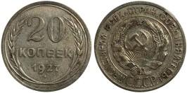 20 копеек 1927 СССР — серебро