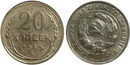 20 копеек 1930 СССР — серебро