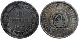 20 копеек 1922 СССР — серебро