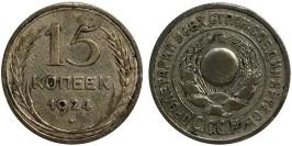 15 копеек 1924 СССР — серебро — ости сомкнуты