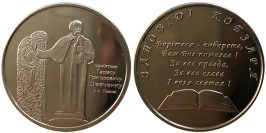 Памятная медаль  —  Памятник Т. Г. Шевченку — Памятник Т. Г. Шевченку