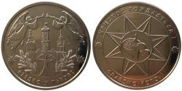 Памятная медаль — Рождество во Львове — Різдво у Львові
