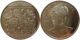 Памятная медаль — Квитка Цисык — Квітка Цісик