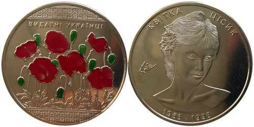 Памятная медаль — Квитка Цисык (красные маки) — Квітка Цісик (червоні маки)