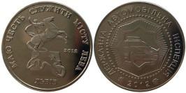 Памятная медаль 2012 — Государственная автомобильная инспекция — Державана автомобільна інспекція