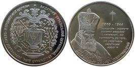 Памятная медаль — Митрополит Андрей Шептицкий — Митрополит Андрій Шептицький