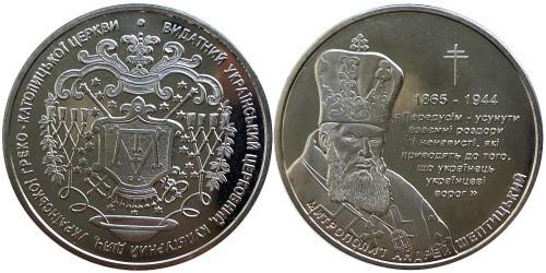 Памятная медаль — Митрополит Андрей Шептицкий — Митрополит Андрій Шептицький — герб митрополита